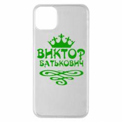 Чехол для iPhone 11 Pro Max Виктор Батькович