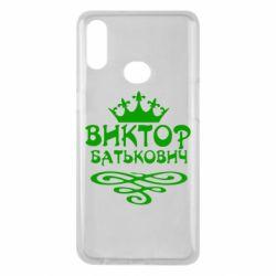 Чехол для Samsung A10s Виктор Батькович