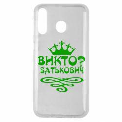 Чехол для Samsung M30 Виктор Батькович