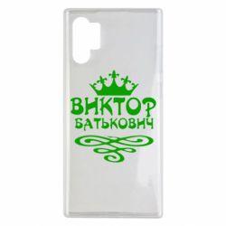 Чехол для Samsung Note 10 Plus Виктор Батькович