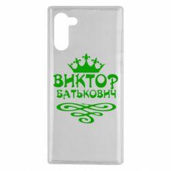 Чехол для Samsung Note 10 Виктор Батькович