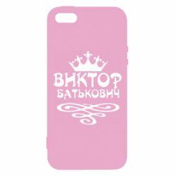 Чехол для iPhone5/5S/SE Виктор Батькович - FatLine
