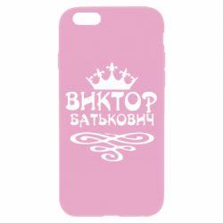 Чехол для iPhone 6/6S Виктор Батькович - FatLine