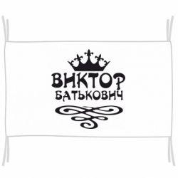 Флаг Виктор Батькович