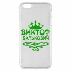 Чехол для iPhone 6 Plus/6S Plus Виктор Батькович - FatLine