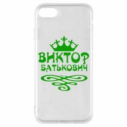 Чехол для iPhone 7 Виктор Батькович - FatLine
