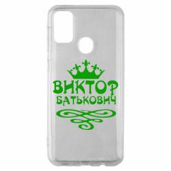 Чехол для Samsung M30s Виктор Батькович