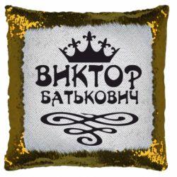 Подушка-хамелеон Виктор Батькович