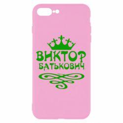 Чехол для iPhone 7 Plus Виктор Батькович - FatLine
