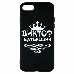 Чехол для iPhone 8 Виктор Батькович - FatLine
