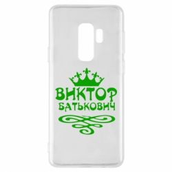 Чехол для Samsung S9+ Виктор Батькович - FatLine