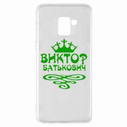 Чехол для Samsung A8+ 2018 Виктор Батькович - FatLine
