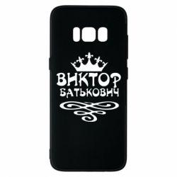 Чехол для Samsung S8 Виктор Батькович - FatLine