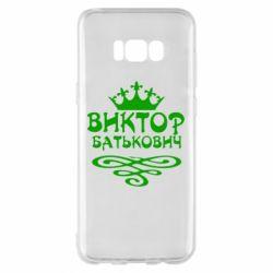 Чехол для Samsung S8+ Виктор Батькович - FatLine