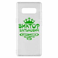 Чехол для Samsung Note 8 Виктор Батькович - FatLine