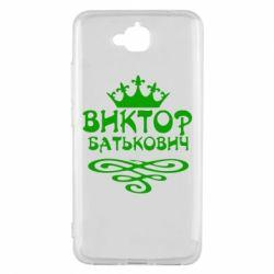 Чехол для Huawei Y6 Pro Виктор Батькович - FatLine