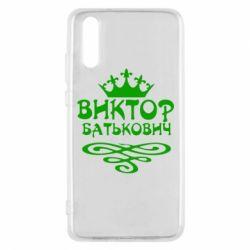 Чехол для Huawei P20 Виктор Батькович - FatLine