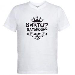 Мужская футболка  с V-образным вырезом Виктор Батькович - FatLine