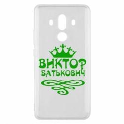 Чехол для Huawei Mate 10 Pro Виктор Батькович - FatLine