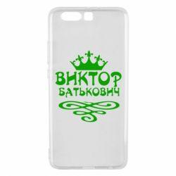 Чехол для Huawei P10 Plus Виктор Батькович - FatLine