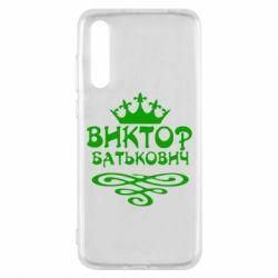 Чехол для Huawei P20 Pro Виктор Батькович - FatLine