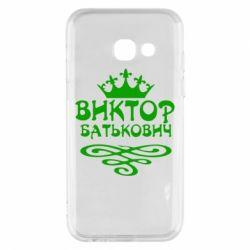 Чехол для Samsung A3 2017 Виктор Батькович - FatLine