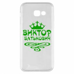 Чехол для Samsung A5 2017 Виктор Батькович - FatLine
