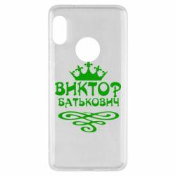 Чехол для Xiaomi Redmi Note 5 Виктор Батькович - FatLine