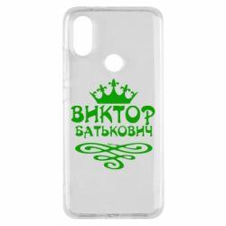 Чехол для Xiaomi Mi A2 Виктор Батькович - FatLine
