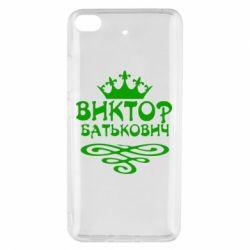 Чехол для Xiaomi Mi 5s Виктор Батькович - FatLine