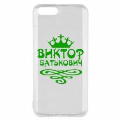 Чехол для Xiaomi Mi6 Виктор Батькович - FatLine