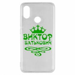 Чехол для Xiaomi Mi8 Виктор Батькович - FatLine