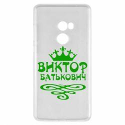 Чехол для Xiaomi Mi Mix 2 Виктор Батькович - FatLine
