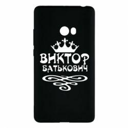 Чехол для Xiaomi Mi Note 2 Виктор Батькович - FatLine
