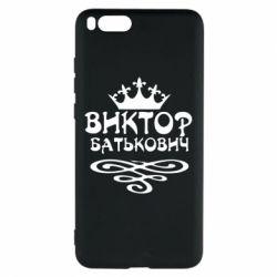 Чехол для Xiaomi Mi Note 3 Виктор Батькович - FatLine