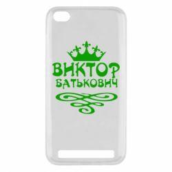 Чехол для Xiaomi Redmi 5a Виктор Батькович - FatLine