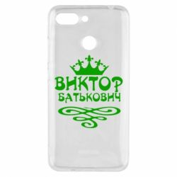 Чехол для Xiaomi Redmi 6 Виктор Батькович - FatLine