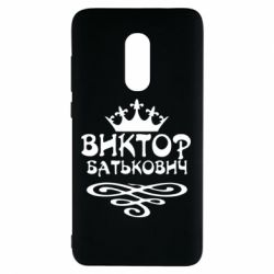 Чехол для Xiaomi Redmi Note 4 Виктор Батькович - FatLine