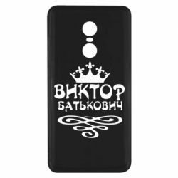 Чехол для Xiaomi Redmi Note 4x Виктор Батькович - FatLine