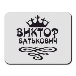 Коврик для мыши Виктор Батькович