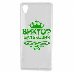 Чехол для Sony Xperia X Виктор Батькович - FatLine