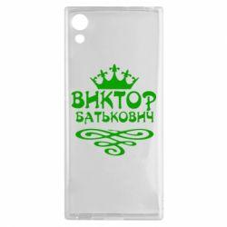 Чехол для Sony Xperia XA1 Виктор Батькович - FatLine