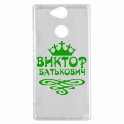Чехол для Sony Xperia XA2 Виктор Батькович - FatLine
