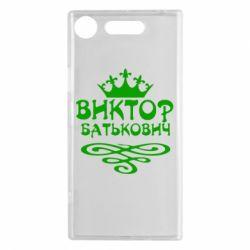 Чехол для Sony Xperia XZ1 Виктор Батькович - FatLine