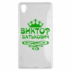 Чехол для Sony Xperia Z1 Виктор Батькович - FatLine