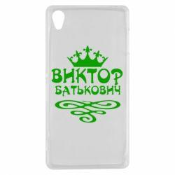Чехол для Sony Xperia Z3 Виктор Батькович - FatLine