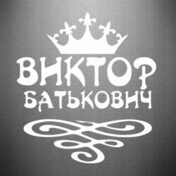 Наклейка Виктор Батькович - FatLine