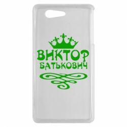 Чехол для Sony Xperia Z3 mini Виктор Батькович - FatLine