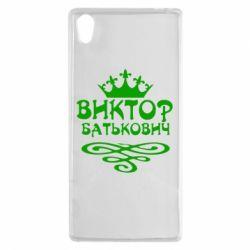 Чехол для Sony Xperia Z5 Виктор Батькович - FatLine