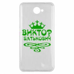 Чехол для Huawei Y7 2017 Виктор Батькович - FatLine